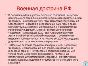Военная доктрина РФ В Военной доктрине учтены основные положения Концепции до