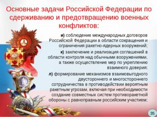 Основные задачи Российской Федерации по сдерживанию и предотвращению военных