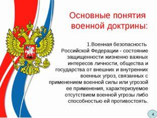 Основные понятия военной доктрины: Военная безопасность Российской Федерации