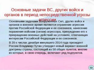 Основные задачи ВС, других войск и органов в период непосредственной угрозы а