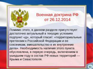 Военная доктрина РФ от 26.12.2014 Помимо этого, в данном разделе присутствует