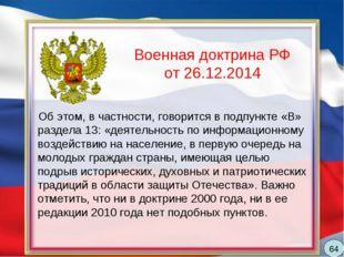 Военная доктрина РФ от 26.12.2014 Об этом, в частности, говорится в подпункте