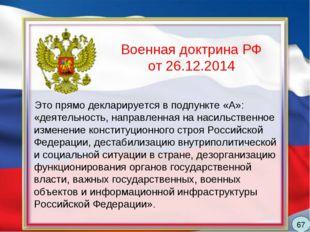Военная доктрина РФ от 26.12.2014 Это прямо декларируется в подпункте «А»: «д