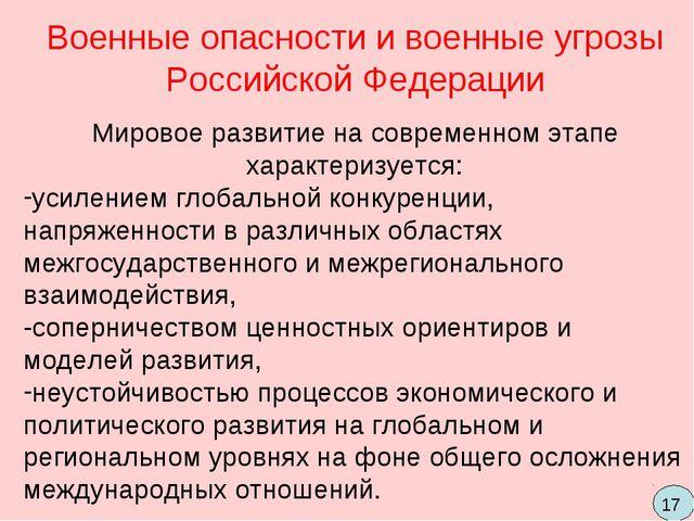 Военные опасности и военные угрозы Российской Федерации Мировое развитие на с...