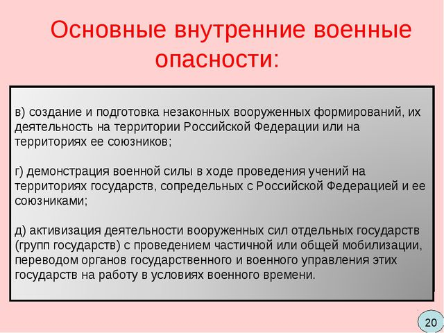 а) резкое обострение военно-политической обстановки (межгосударственных отно...