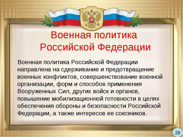 Военная политика Российской Федерации Военная политика Российской Федерации н...