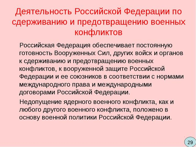 Деятельность Российской Федерации по сдерживанию и предотвращению военных кон...