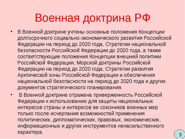 Военная доктрина РФ В Военной доктрине учтены основные положения Концепции до...