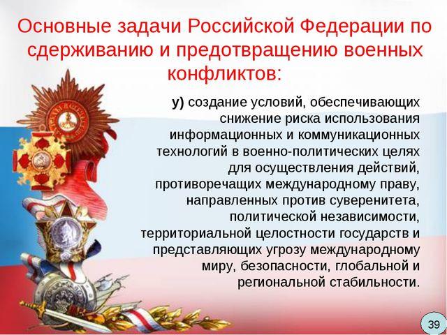 Основные задачи Российской Федерации по сдерживанию и предотвращению военных...