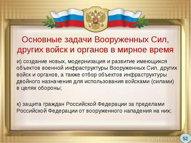 Основные задачи Вооруженных Сил, других войск и органов в мирное время и) соз...