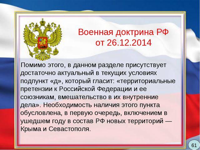 Военная доктрина РФ от 26.12.2014 Помимо этого, в данном разделе присутствует...