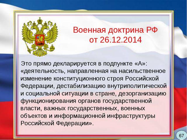 Военная доктрина РФ от 26.12.2014 Это прямо декларируется в подпункте «А»: «д...