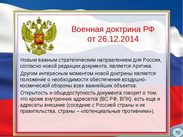 Военная доктрина РФ от 26.12.2014 Новым важным стратегическим направлением дл...