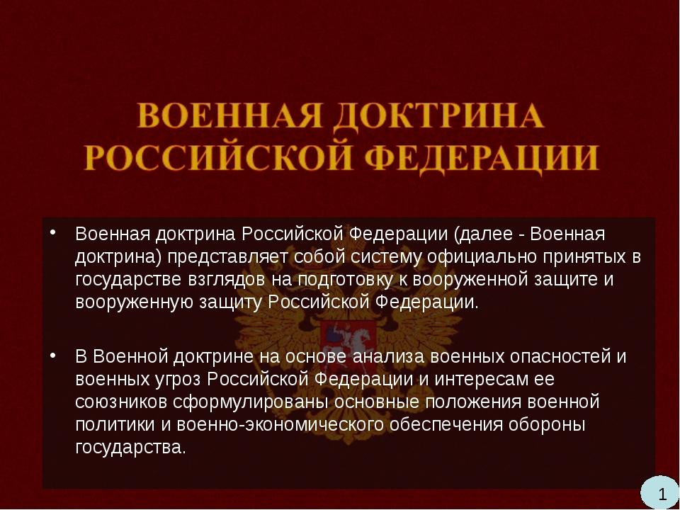 Военная доктрина Российской Федерации (далее - Военная доктрина) представляе...