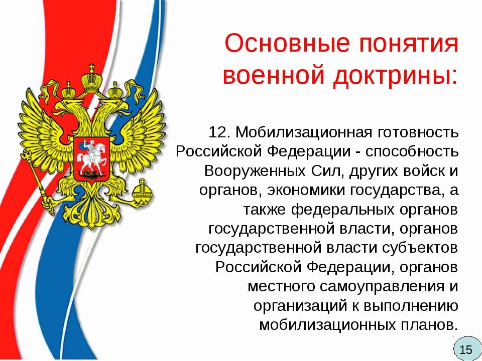 Основные понятия военной доктрины: 12. Мобилизационная готовность Российской...
