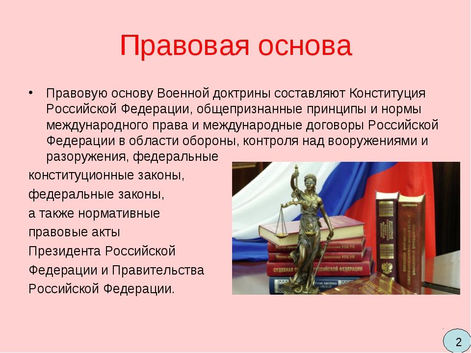 Правовая основа Правовую основу Военной доктрины составляют Конституция Росси...