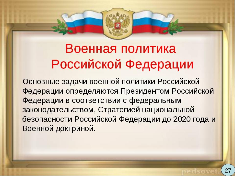 Военная политика Российской Федерации Основные задачи военной политики Россий...