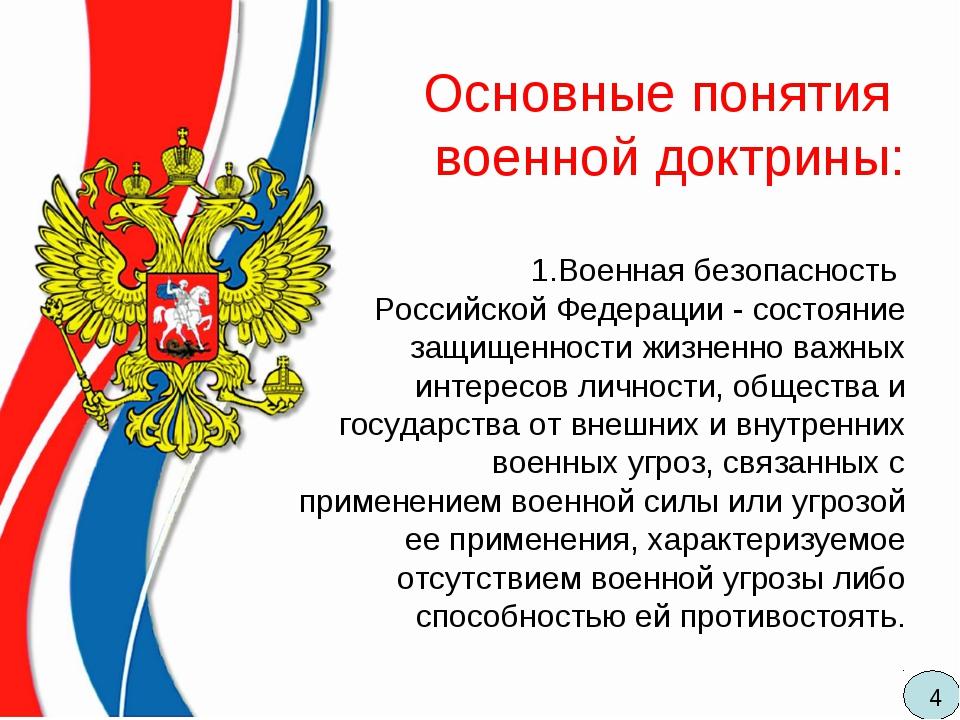 Основные понятия военной доктрины: Военная безопасность Российской Федерации...