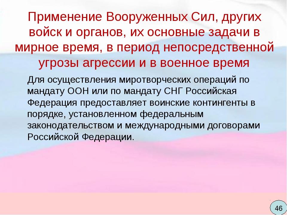 Применение Вооруженных Сил, других войск и органов, их основные задачи в мирн...