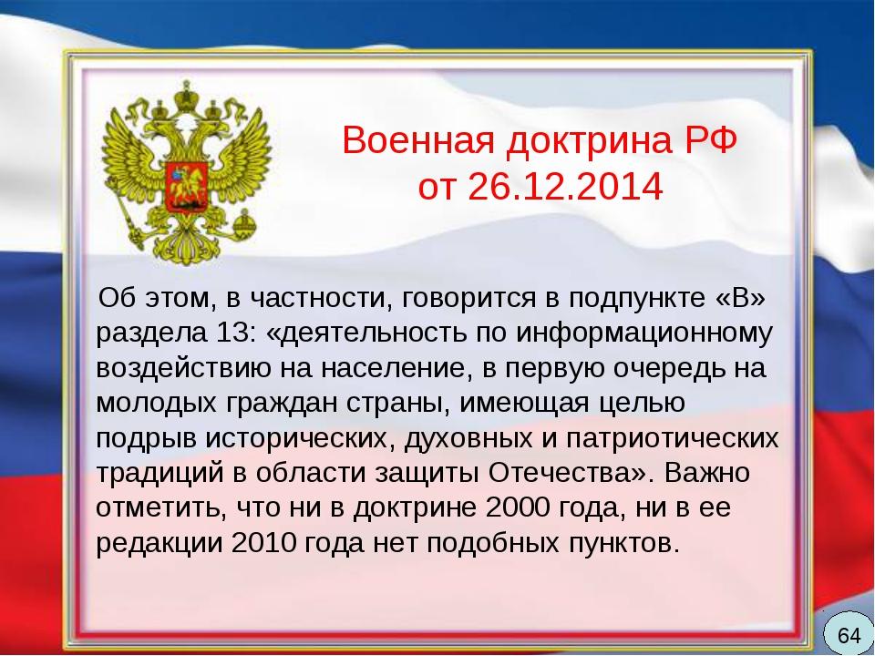 Военная доктрина РФ от 26.12.2014 Об этом, в частности, говорится в подпункте...