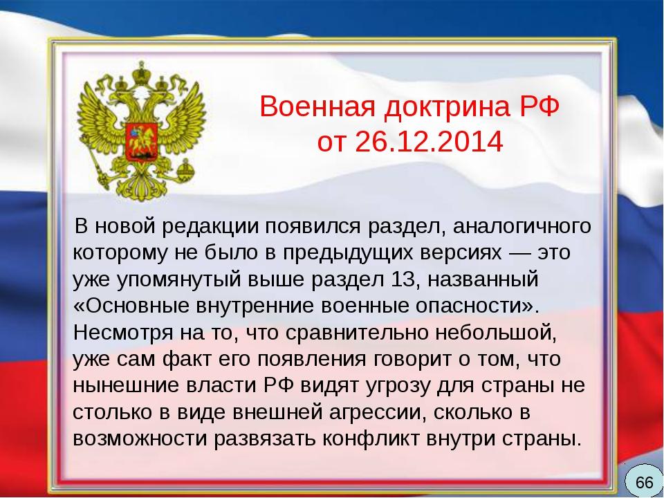 Военная доктрина РФ от 26.12.2014 В новой редакции появился раздел, аналогичн...