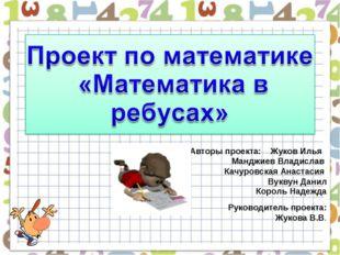 Авторы проекта: Жуков Илья Манджиев Владислав Качуровская Анастасия Вуквун