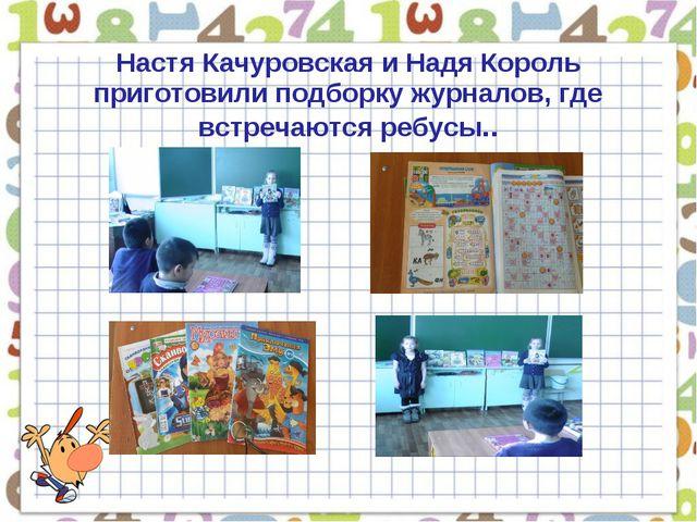Настя Качуровская и Надя Король приготовили подборку журналов, где встречаютс...