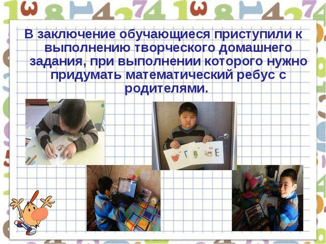 В заключение обучающиеся приступили к выполнению творческого домашнего задани...