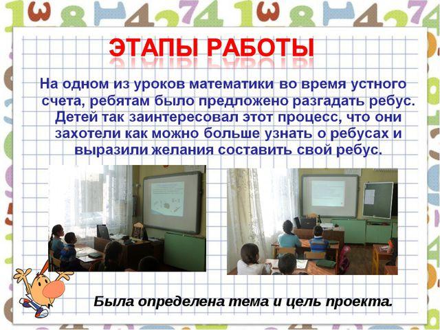 Была определена тема и цель проекта.