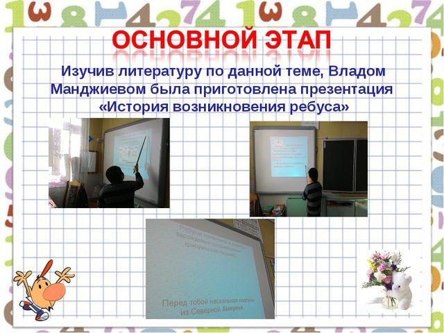 Изучив литературу по данной теме, Владом Манджиевом была приготовлена презент...