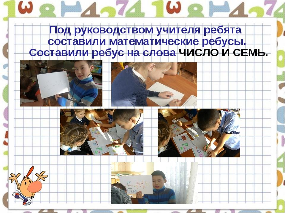 Под руководством учителя ребята составили математические ребусы. Составили р...