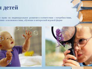 Для детей реализация права на индивидуальное развитие в соответствии с потреб
