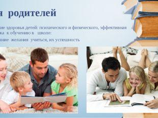 Для родителей сохранение здоровья детей: психического и физического, эффектив