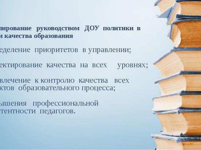 − определение приоритетов в управлении; − проектирование качества на всех уро...