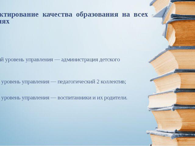 Проектирование качества образования на всех уровнях − 1-ый уровень управления...