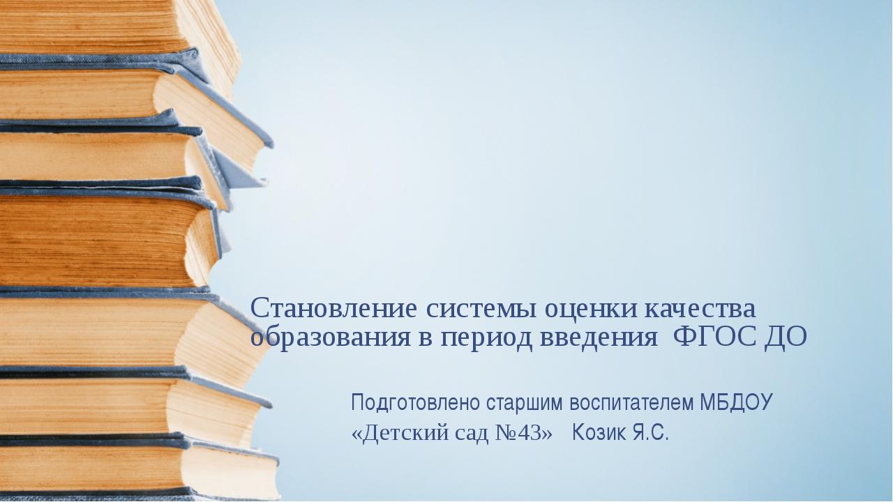 Становление системы оценки качества образования в период введения ФГОС ДО По...