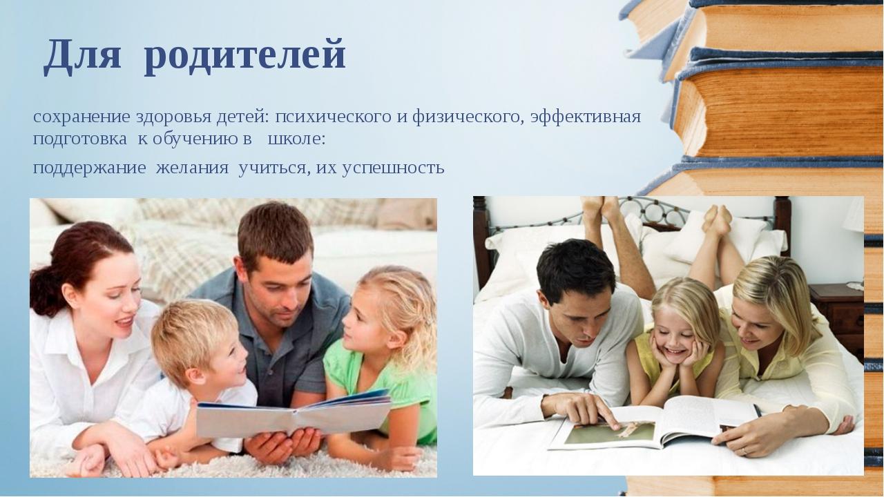 Для родителей сохранение здоровья детей: психического и физического, эффектив...