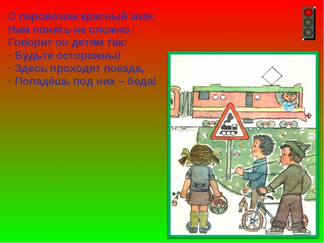 С паровозом красный знак Нам понять не сложно. Говорит он детям так: Будьте о...