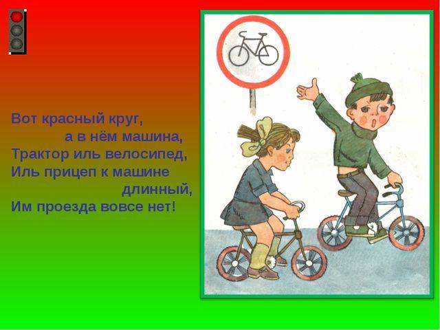 Вот красный круг, а в нём машина, Трактор иль велосипед, Иль прицеп к машине...