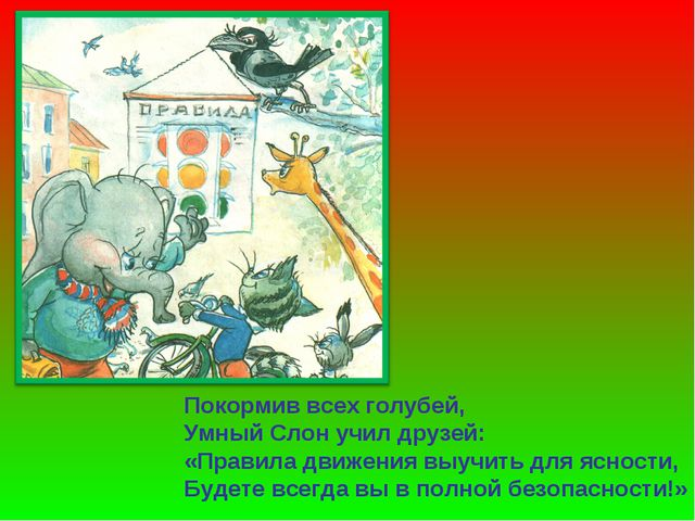 Покормив всех голубей, Умный Слон учил друзей: «Правила движения выучить для...