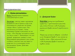 Орфографические игры: Цель: формирование навыков сочетания букв в слове. Ход