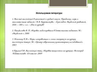 Используемая литература: 1. Веселый английский в начальной и средней школе. П