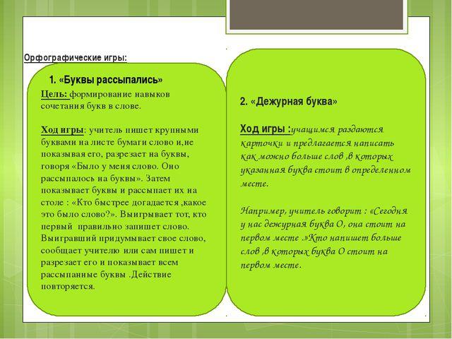 Орфографические игры: Цель: формирование навыков сочетания букв в слове. Ход...