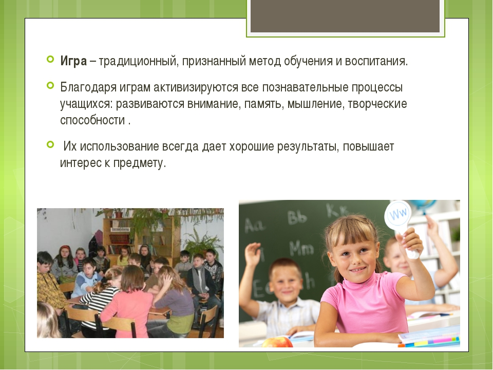 Игра – традиционный, признанный метод обучения и воспитания. Благодаря играм...