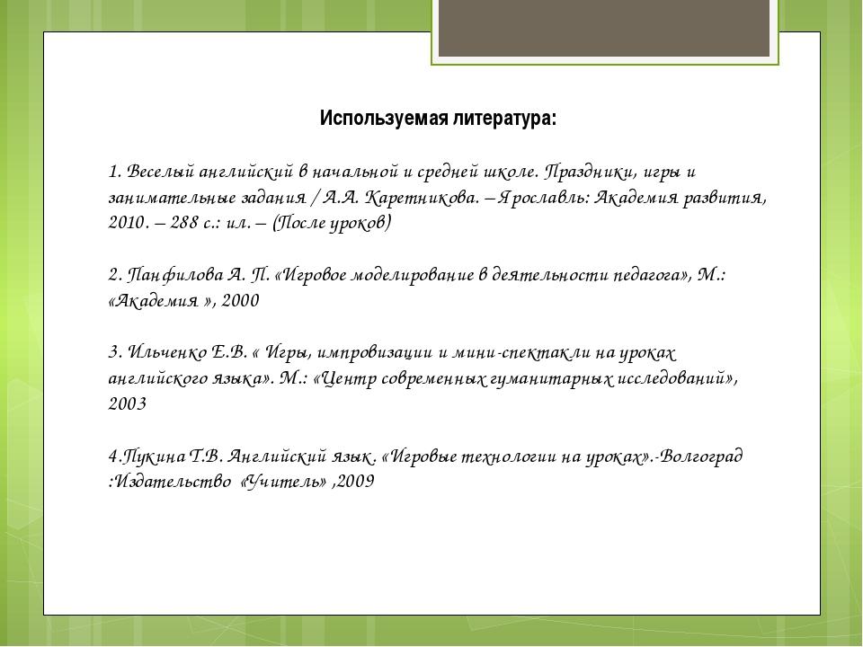 Используемая литература: 1. Веселый английский в начальной и средней школе. П...