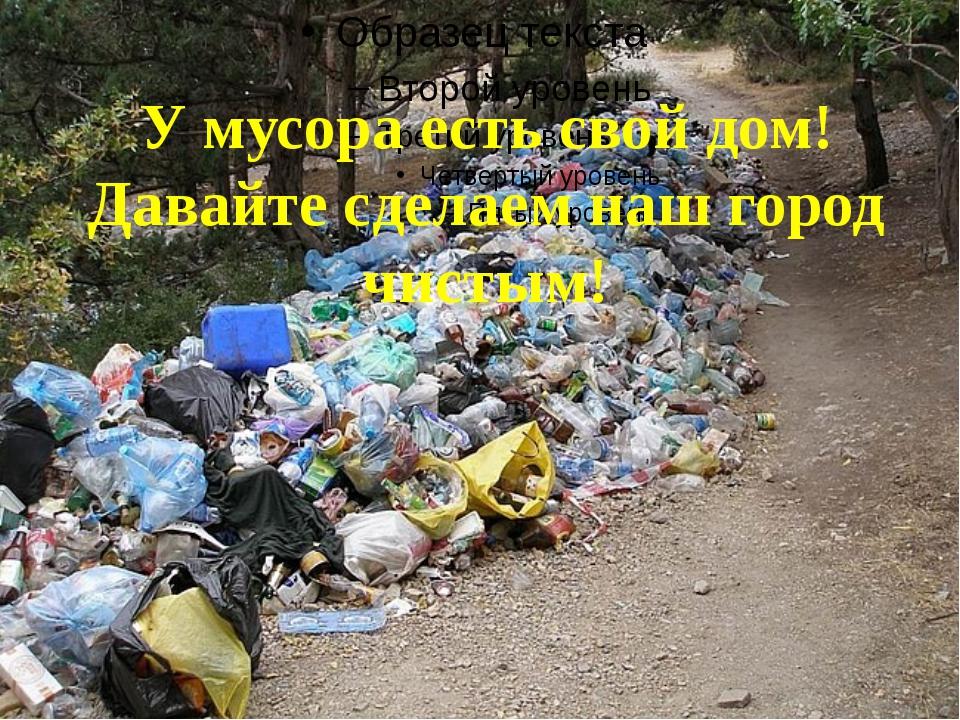 У мусора есть свой дом! Давайте сделаем наш город чистым!