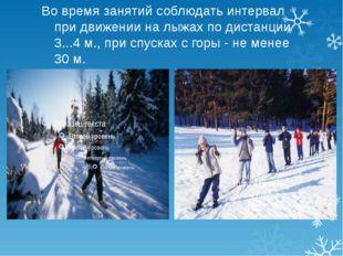Во время занятий соблюдать интервал при движении на лыжах по дистанции 3...4