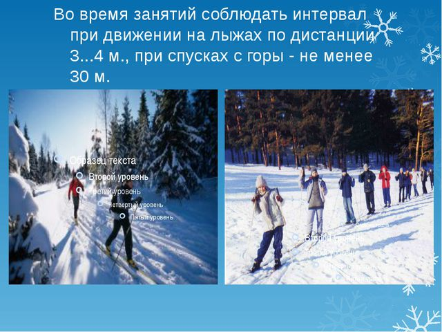 Во время занятий соблюдать интервал при движении на лыжах по дистанции 3...4...