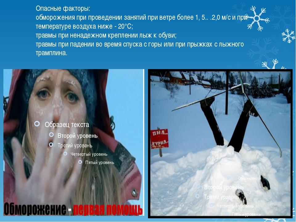 Опасные факторы: обморожения при проведении занятий при ветре более 1, 5.. .2...