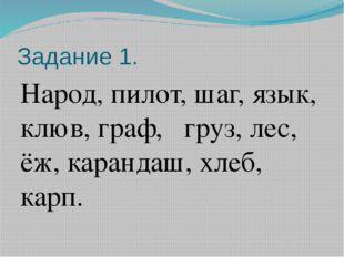 Задание 1. Народ, пилот, шаг, язык, клюв, граф, груз, лес, ёж, карандаш, хлеб